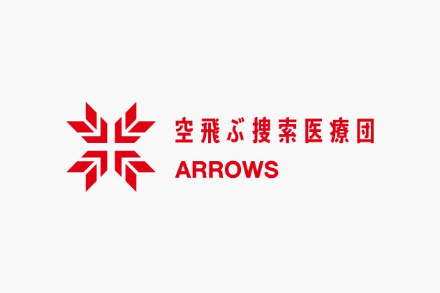 """空飛ぶ捜索医療団""""ARROWS"""" 看護師募集【5月31日(月)締切】"""