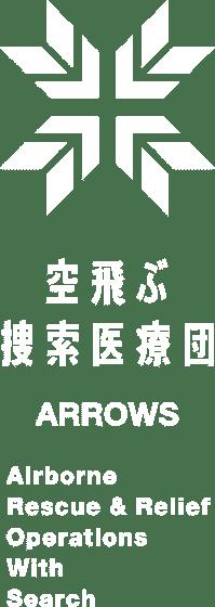 空飛ぶ捜索医療団 ARROWS