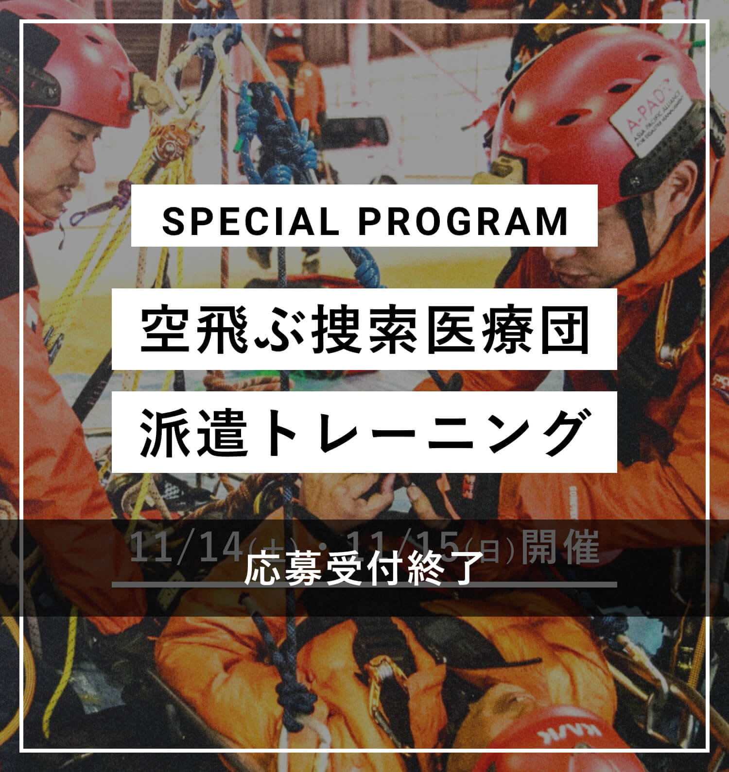 SPECIAL PROGRAM 空飛ぶ捜索医療団派遣トレーニング