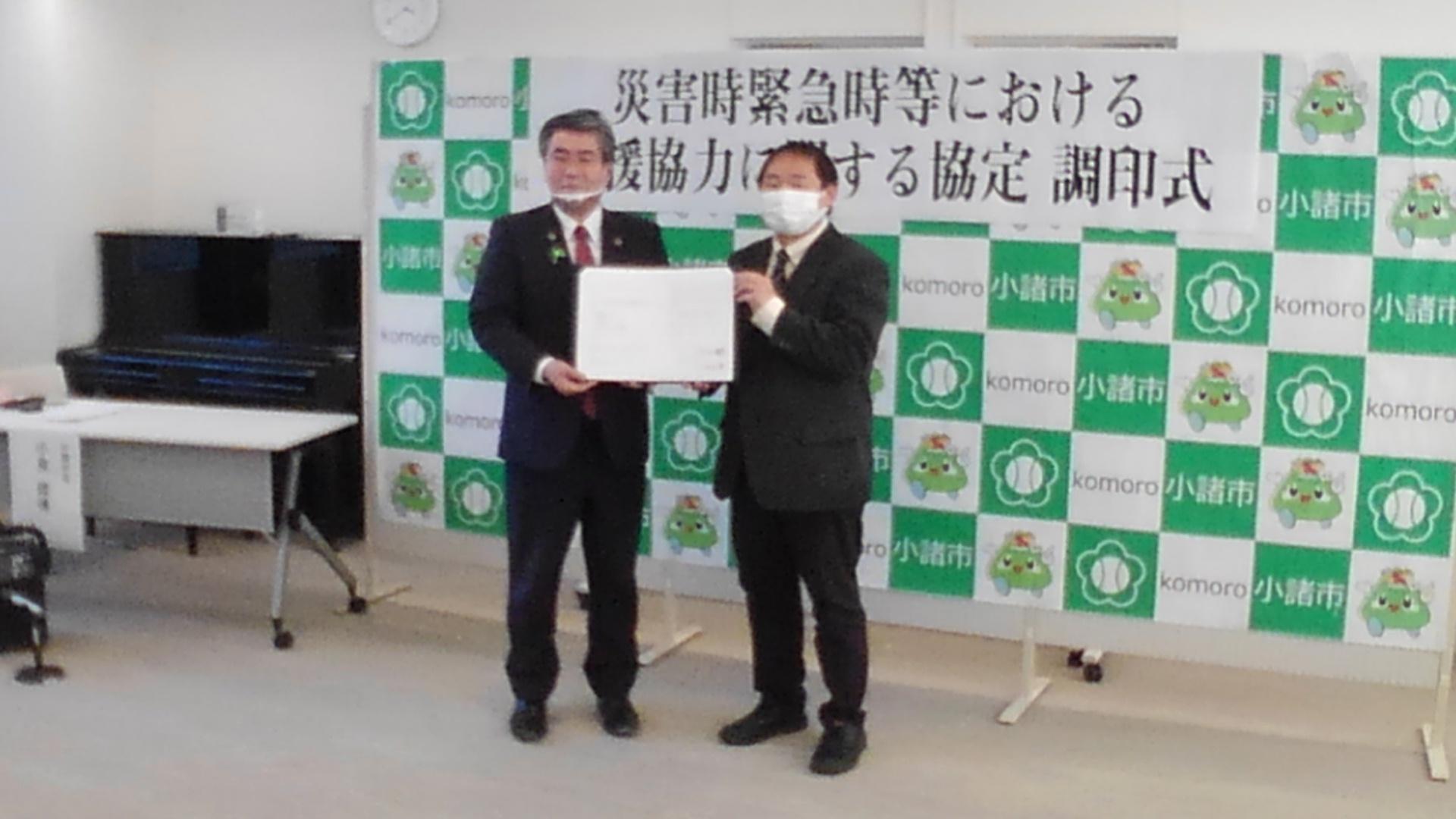 長野県小諸市と連携協力に関する協定を締結