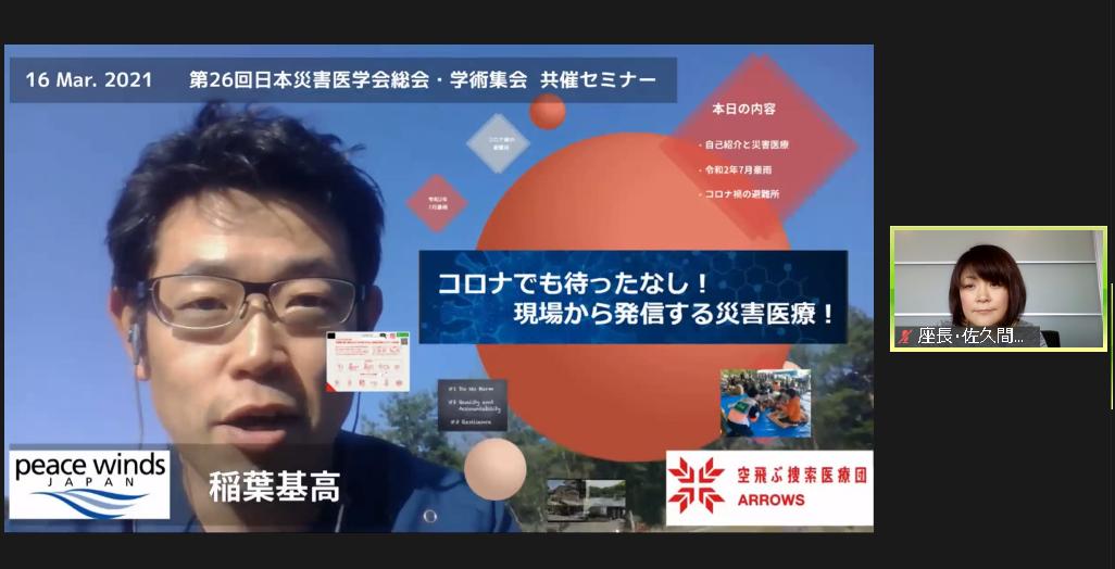 第26回日本災害医学会学術集会に空飛ぶ捜索医療団メンバーが登壇