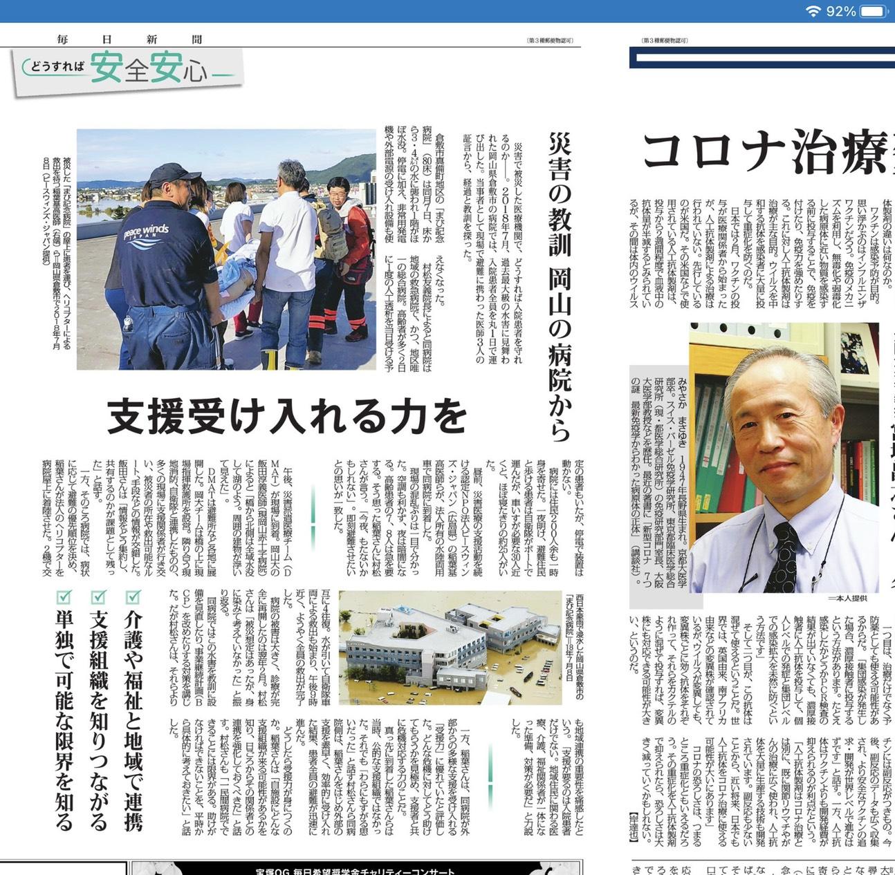 【メディア掲載】ー支援受け入れる力をー毎日新聞に掲載されました。