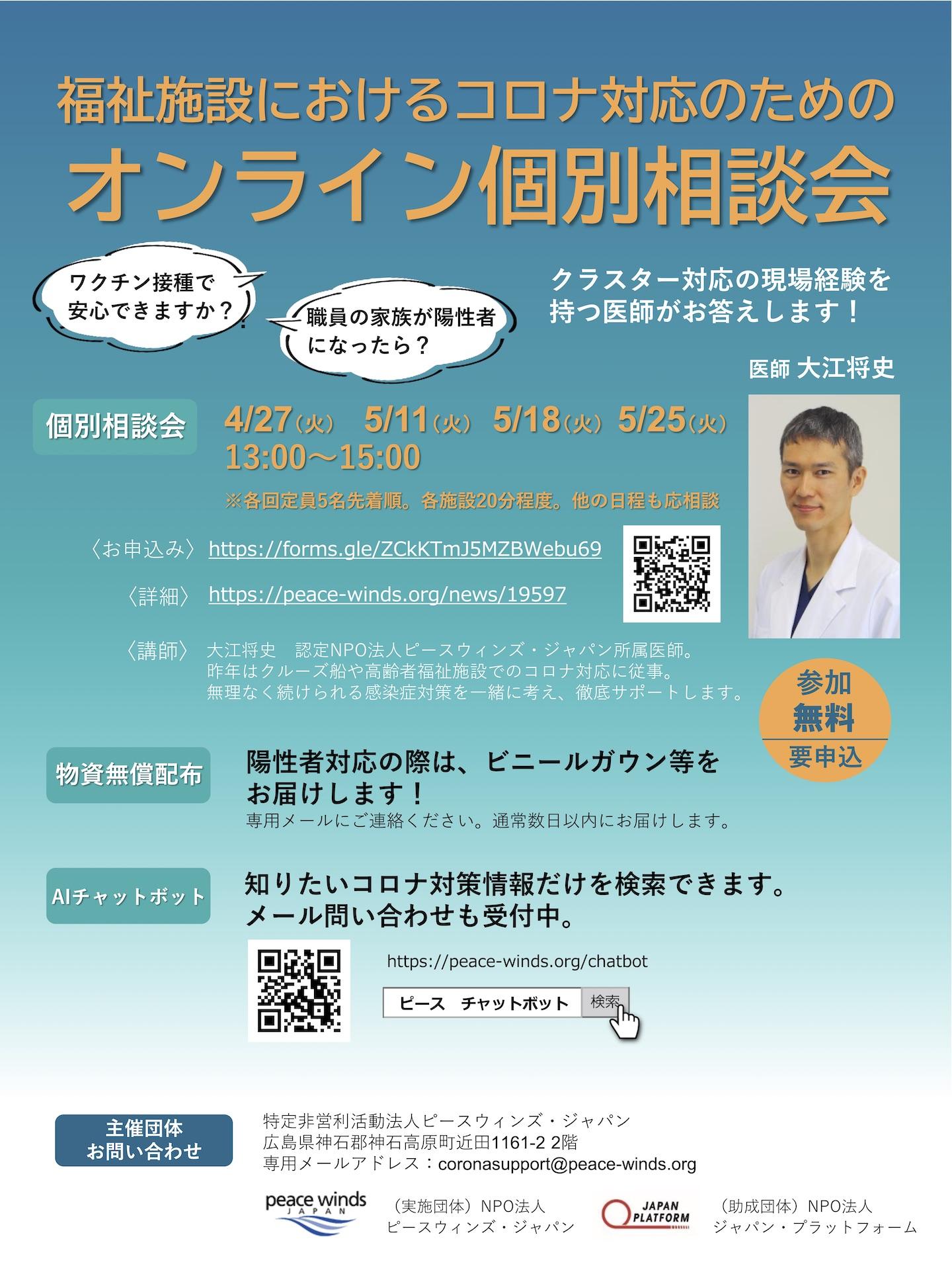 【福祉施設対象】新型コロナウイルス対策 個別相談会 ~ 無理なく続けられる効果的な感染症対策を徹底サポートします~
