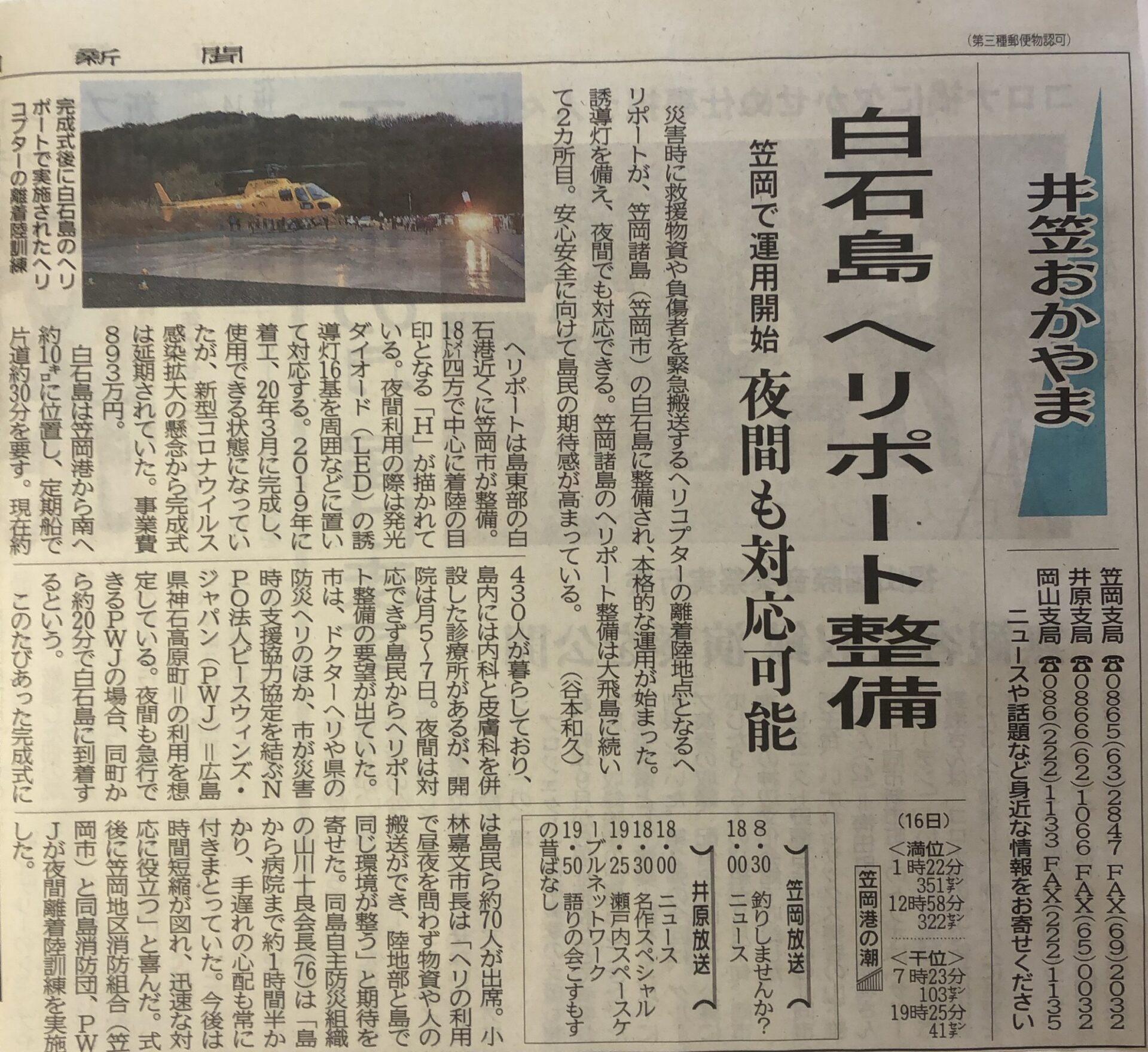 【メディア掲載】4月15日、中国新聞に掲載されました。