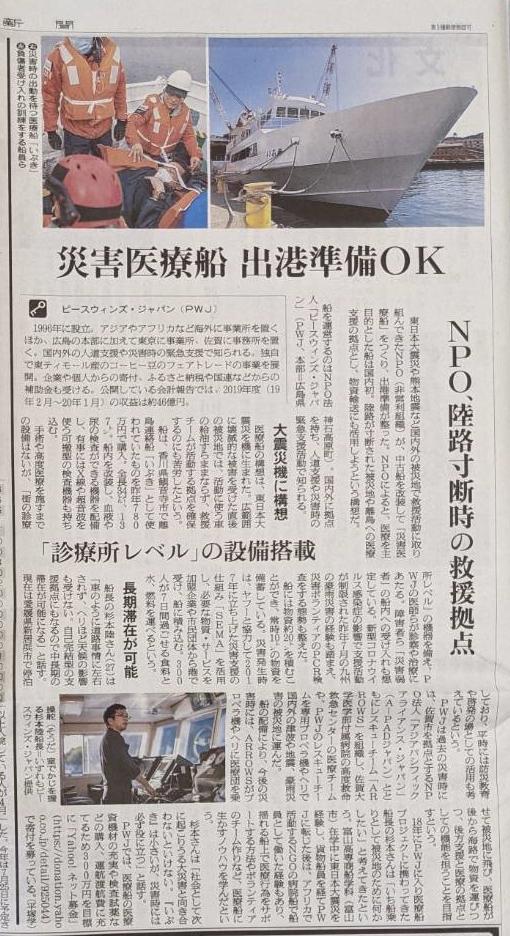 【メディア掲載】災害医療船の取り組みが朝日新聞に取り上げられました