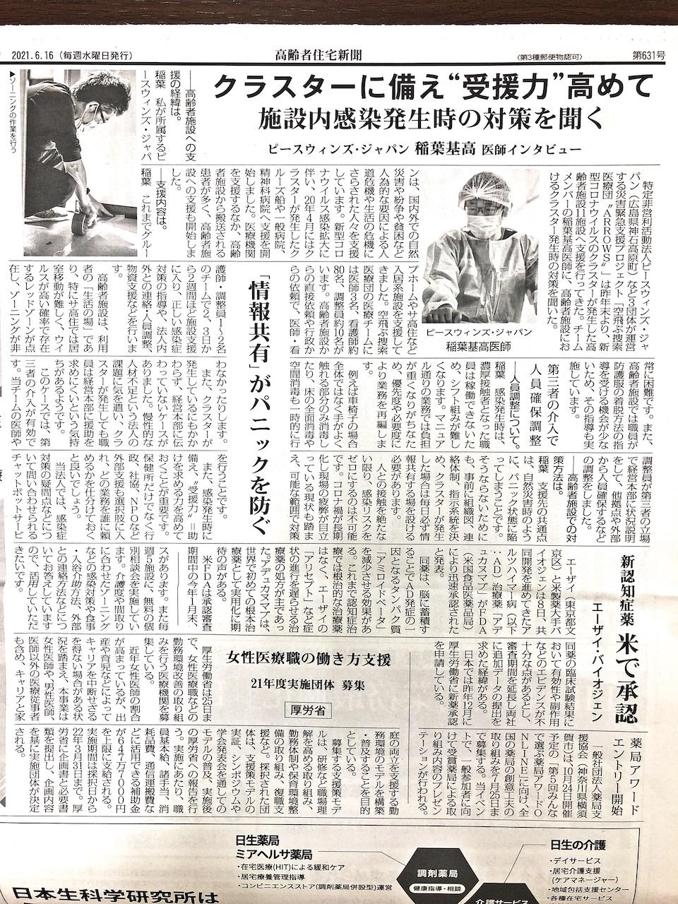 【メディア掲載】高齢者住宅新聞に稲葉医師のインタビューが掲載されました。