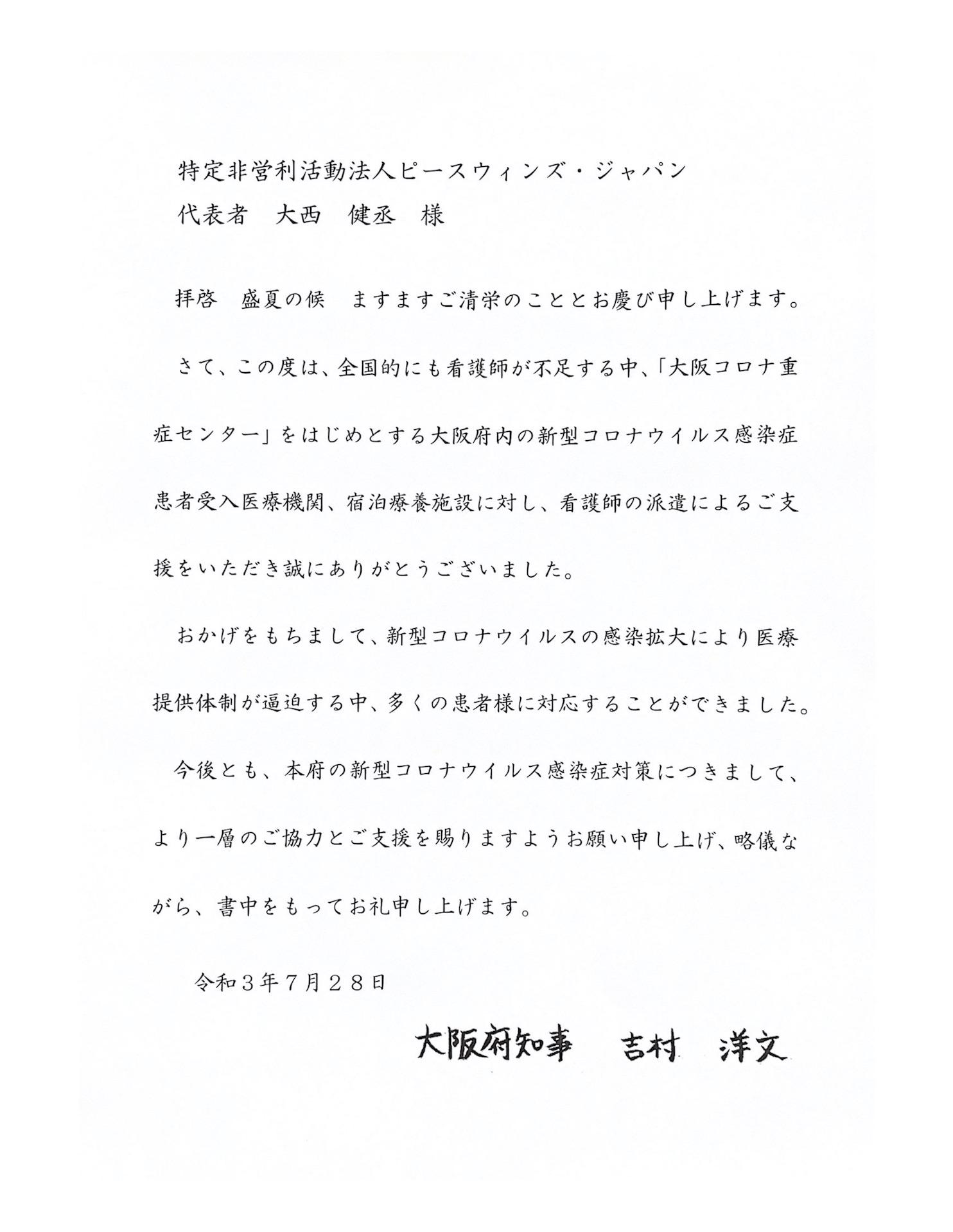 【新型コロナウイルス緊急支援】大阪府から支援に対する感謝状をいただきました。