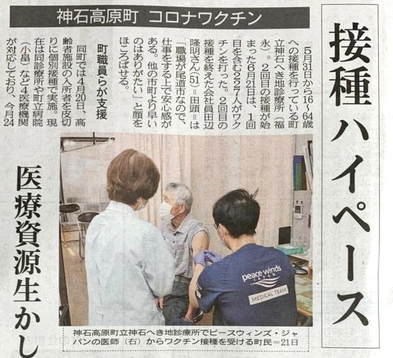 【メディア掲載】山陽新聞にワクチン接種支援の様子が掲載されました。